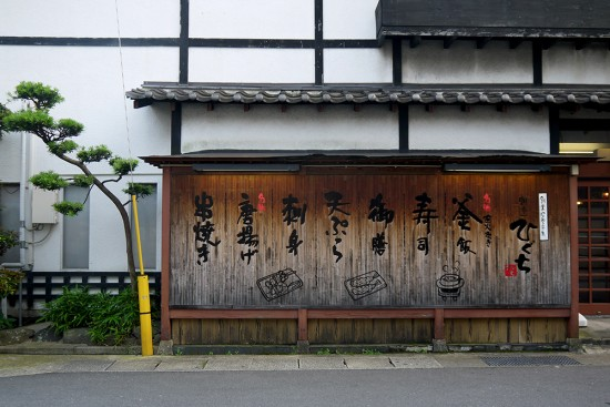 Nagasaki, traditional restaurant facade